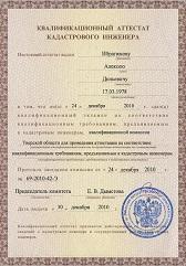 Квалификационный аттестат кадастрового инженера Меридиан Тверь