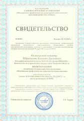 Свидетельство кадастрового инженера Меридиан Тверь от ассоциации СРО