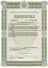 Лицензия на осуществление картографической деятельности Меридиан Тверь