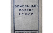 Первый земельный кодекс РФ принят 96 лет назад