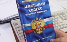Росреестр: требования Земельного Кодекса РФ обязательны для исполнения